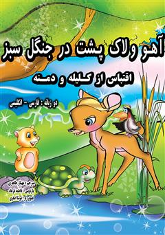 دانلود کتاب آهو و لاکپشت در جنگل سبز (فارسی - انگلیسی)