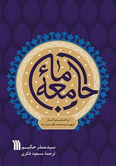 دانلود کتاب جامعه ما: در اندیشه و آثار شهید سید محمدباقر صدر (ره)