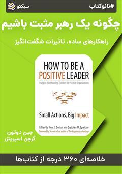 دانلود پادکست نانوکتاب چگونه یک رهبر مثبت باشیم