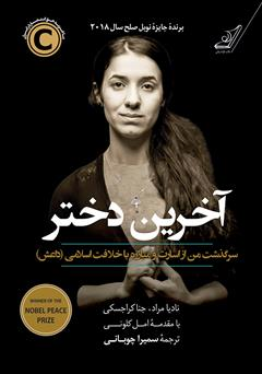 دانلود کتاب آخرین دختر؛ سرگذشت من از اسارت و مبارزه با خلافت اسلامی (داعش)