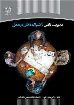 دانلود کتاب مدیریت دانش: اشتراک دانش در عمل