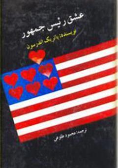 کتاب رمان عشق رئیس جمهور
