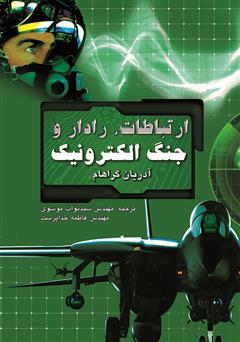 دانلود کتاب ارتباطات، رادار و جنگ الکترونیک