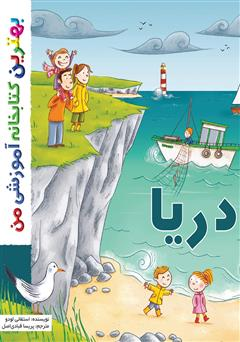 دانلود کتاب دریا