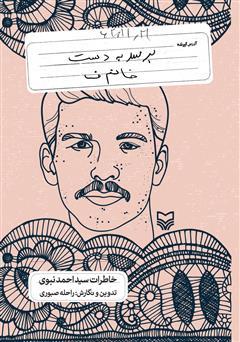 دانلود کتاب برسد به دست خانم ف؛ خاطرات سید احمد نبوی