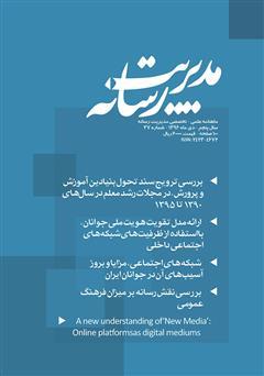 دانلود ماهنامه مدیریت رسانه - شماره 37