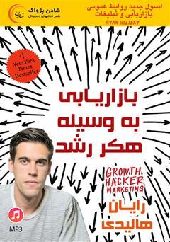 دانلود کتاب صوتی بازاریابی به وسیله هکر رشد