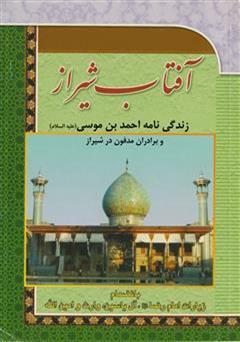 دانلود کتاب آفتاب شیراز (زندگی نامه احمدبن موسی و برادران مدفون در شیراز)