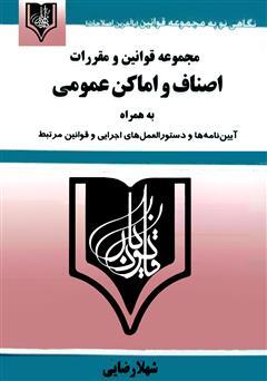 دانلود کتاب مجموعه قوانین و مقررات اصناف و اماکن عمومی