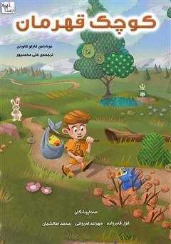 دانلود کتاب صوتی کوچک قهرمان