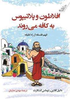 دانلود کتاب افلاطون و پلاتیپوس به کافه میروند