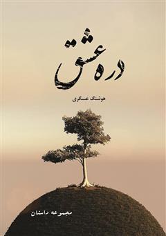 دانلود کتاب دره عشق