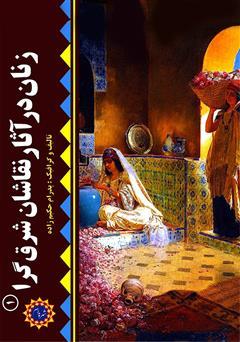 دانلود کتاب زنان در آثار نقاشان شرقگرا (۱)