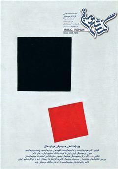 دانلود ماهنامه گزارش موسیقی - فروردین 1397 (مسلسل 98)