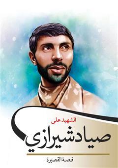 دانلود کتاب الشهید علی صیاد شیرازی (علی صیاد شیرازی)