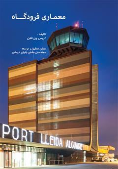 دانلود کتاب معماری فرودگاه