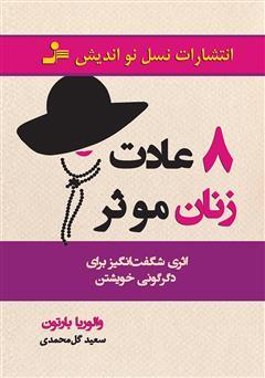 دانلود کتاب ۸ عادت زنان موثر