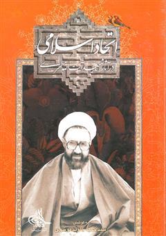 دانلود کتاب اتحاد اسلامی در آثار شهید آیتالله مطهری