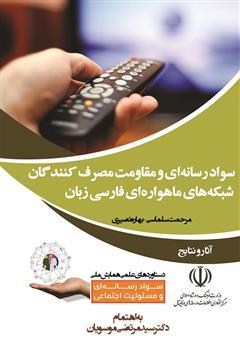 دانلود کتاب سواد رسانهای و مقاومت مصرفکنندگان شبکههای ماهوارهای فارسی زبان