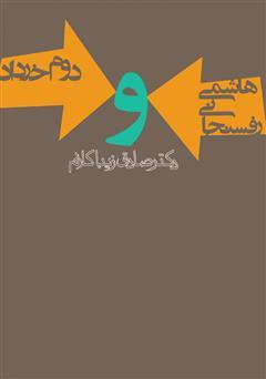 دانلود کتاب هاشمی رفسنجانی و دوم خرداد