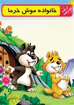 دانلود کتاب خانواده موش خرما