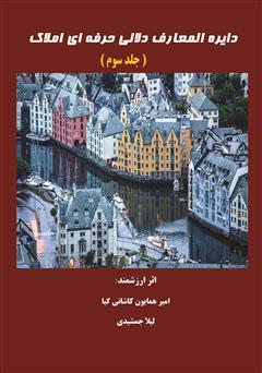 دانلود کتاب دایرهالمعارف دلالی حرفهای املاک - جلد سوم