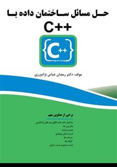 دانلود کتاب حل مسائل ساختمان داده با C++