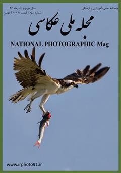 دانلود مجله ملی عکاسی - آذر 1396