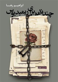 دانلود کتاب چند نامه برای ریمیدیوس