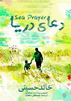 دانلود کتاب دعای دریا