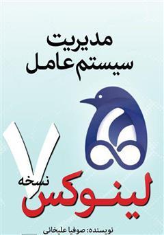 دانلود کتاب مدیریت سیستم عامل لینوکس نسخه 7