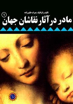 دانلود کتاب مادر در آثار نقاشان جهان (۱)