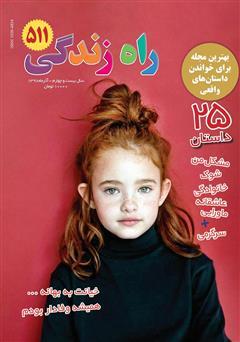 دانلود مجله راه زندگی - شماره 511