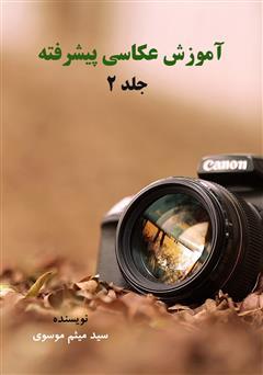 دانلود کتاب آموزش عکاسی پیشرفته - جلد 2