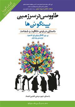 دانلود کتاب صوتی طاووسی در سرزمین پنگوئنها: داستانی دربارهی خلاقیت و شهامت