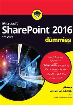 دانلود کتاب SharePoint 2016 به زبان ساده