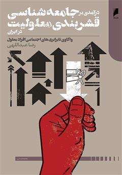 دانلود کتاب درآمدی بر جامعهشناسی قشربندی معلولیت در ایران