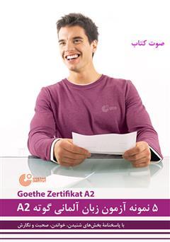 دانلود کتاب صوتی 5 نمونه آزمون زبان آلمانی گوته A2