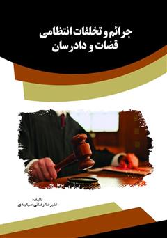 دانلود کتاب جرائم و تخلفات انتظامی قضات و دادرسان