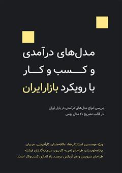 دانلود کتاب مدلهای درآمدی و کسبوکار با رویکرد بازار ایران