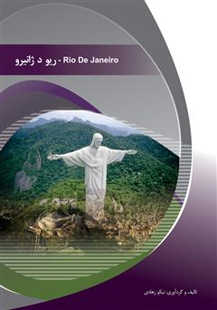 کتاب ریو د ژانیرو (Rio De Janeiro)