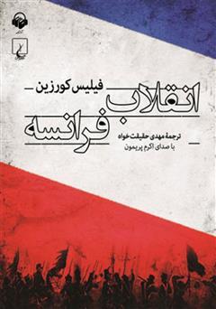 دانلود کتاب صوتی انقلاب فرانسه