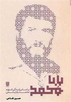 دانلود کتاب بابا محمد