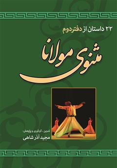 دانلود کتاب 22 داستان از دفتر دوم مثنوی مولانا