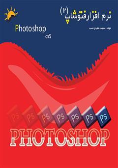 دانلود کتاب نرم افزار فتوشاپ پیشرفته CS5 - جلد دوم
