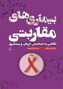 دانلود کتاب بیماریهای مقاربتی: نگاهی به تشخیص درمان و پیشگیری