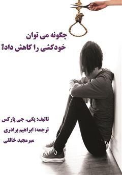 دانلود کتاب چگونه میتوان خودکشی را کاهش داد؟