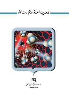 دانلود کتاب تدوین برنامه توسعه تجارت نانو