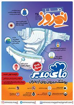 دانلود ماهنامه طنز نیمروز - شماره 35 - مهر 97