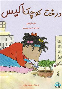 دانلود کتاب صوتی درخت کوچک آلیس
